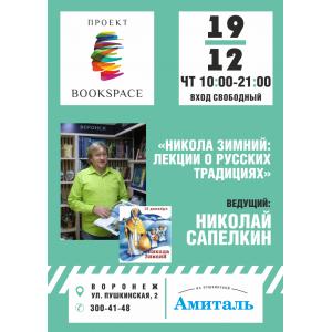 Никола Зимний: Лекции о русских традициях