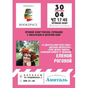 Прямой эфир Россия-Германия с писателем и автором Еленой Роговой!