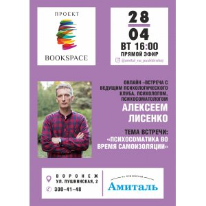 "Алексей Лисенко ""Психосоматика во время самоизоляции"""