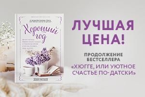 Книга месяца!