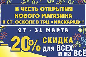 """Еще один магазин """"Амиталь"""" открылся в Старом Осколе!"""
