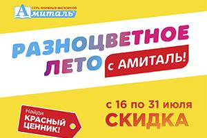 РазноЦВЕТНОЕ ЛЕТО в Амиталь!