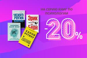 Скидка -20% на легендарные серии книг по психологии