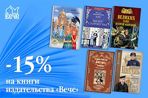 Скидка 15% на самые прославленные серии издательства «ВЕЧЕ»