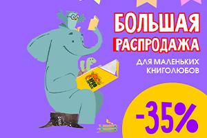 Большая распродажа для маленьких книголюбов
