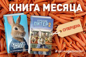 Детская книга мая в «Амиталь»!