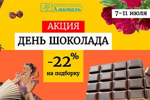 День Шоколада!