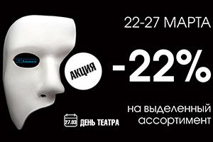 День театра!
