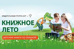 Книжное лето!