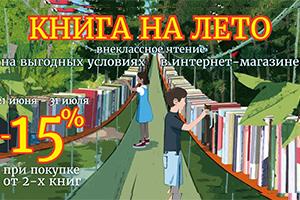 Книга на лето!