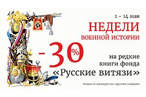 Недели военной истории с фондом «Русские витязи»