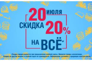 Скидка 20%!