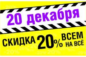 20 числа скидка 20%