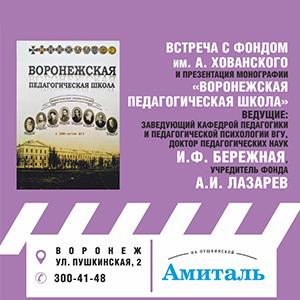 Встреча с Фондом им. А. Хованского