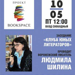 Проводит воронежский писатель Людмила Шилина