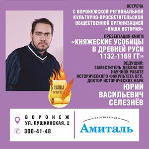 Встреча с ВРКПОО «Наша история».