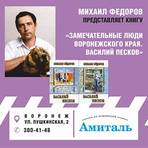 Презентация книги Михаила Федорова