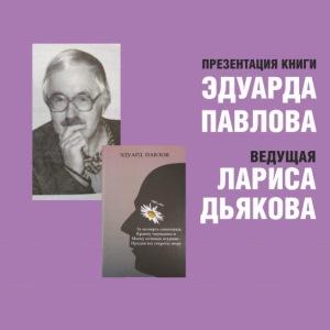 Презентация книги Эдуарда Павлова