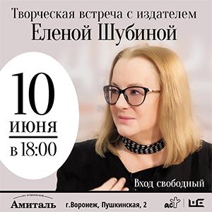 Творческая встреча с издателем Еленой Шубиной