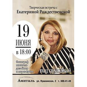 Творческая встреча с Екатериной Рождественской