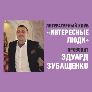 """Литературный клуб """"Интересные люди"""""""