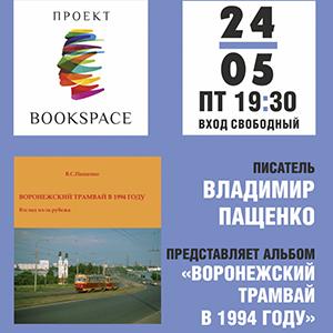 "Презентация альбома ""Воронежский трамвай"""
