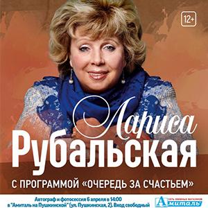 Лариса Рубальская. Автограф и фотосессия
