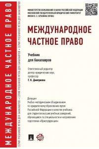 Международное частное право 3-е издание. Учебник