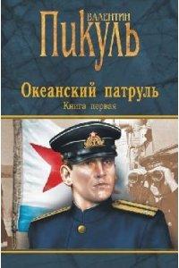 Океанский патруль. Кн.1