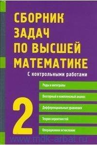 Сборник задач по высшей математике письменный решебник