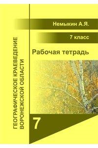 Географическое краеведение Воронежской области 7 класс. Рабочая тетрадь