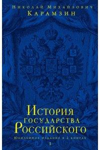 История государства Российского. Юбилейное издание в 2-х книгах