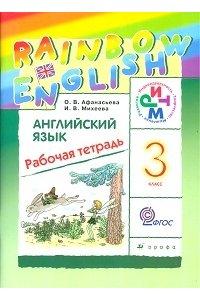 Английский язык. Rainbow English. 3 класс. Рабочая тетрадь. ФГОС