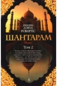 Шантарам: в 2-х томах (комплект)