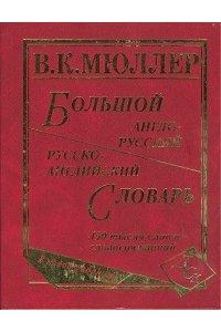 Большой англо-русский и русско-английский словарь. 450 000 слов словосочетаний. Новая редакция
