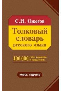 Толковый словарь русского языка: Около 100000 слов, терминов и фразеологических выражений.