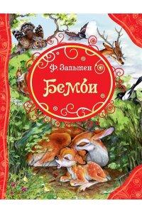 Зальтен Ф. Бемби (ВЛС)