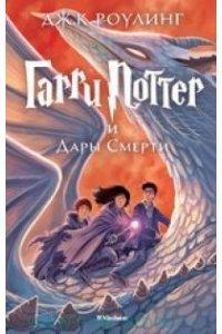 Гарри Поттер-7 и Дары Смерти