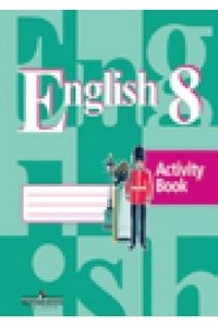 Английский язык. Рабочая тетрадь к учебнику 8 класса общеобразовательных учреждений