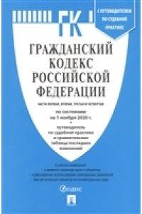 Гражданский кодекс Российской Федерации. Части первая, вторая, третья и четвертая. По состоянию на 5 октября 2017 г. + сравнительная таблица изменений