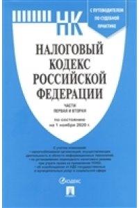 Налоговый кодекс Российской Федерации по состоянию на 5 октября 2017 года. Части 1 и 2 + Сравнительная таблица изменений