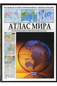Атлас мира. Политические и физические карты