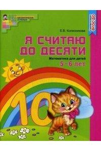 Я считаю до 10. Цветная. Рабочая тетрадь для детей 5-6 лет. По ФГОС ДО