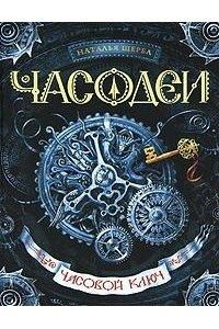 Часодеи-1. Часовой ключ