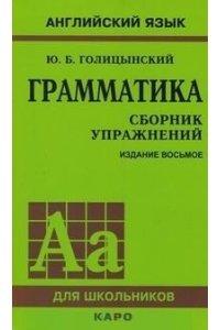 Грамматика английского языка. Сборник упражнений. Издание 8.