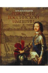 Рождение Российской империи