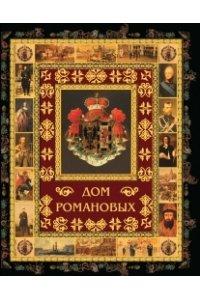 Дом Романовых (короб)
