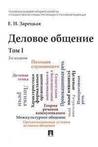Деловое общение.Уч.Том 1.-2-е изд.-М.:Проспект,2016.