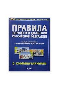 ПДД РФ с комментариями и иллюстрациями