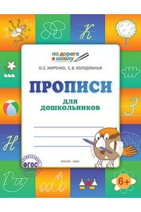 Прописи для дошкольников. Тетрадь для детей 6-7 лет.